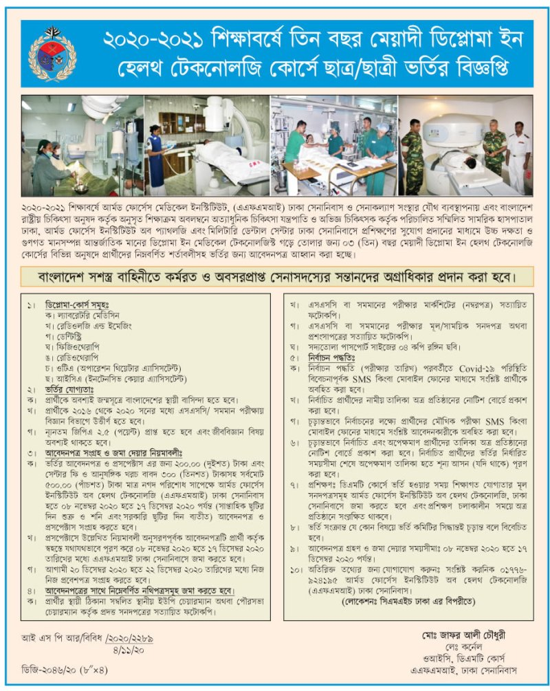 AFMI Diploma in Health Technology Admission Notice 2020