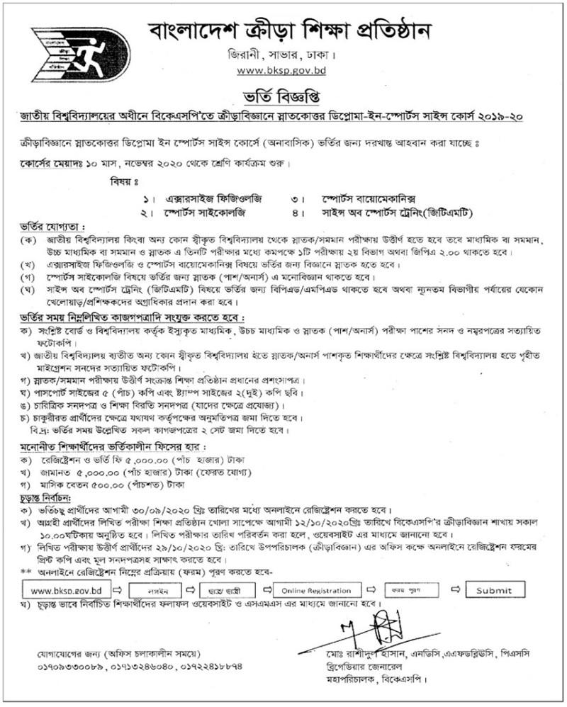 BKSP Post Graduate in Diploma Admission Circular 2020