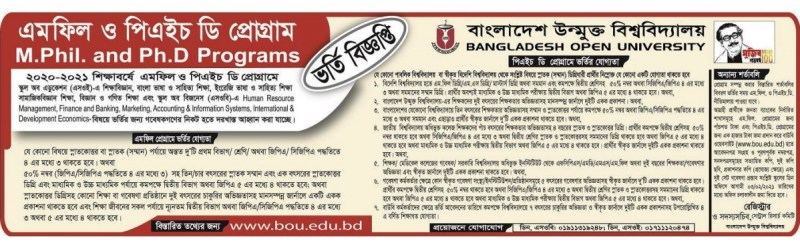Open University MPhil and PhD Admission Circular 2021