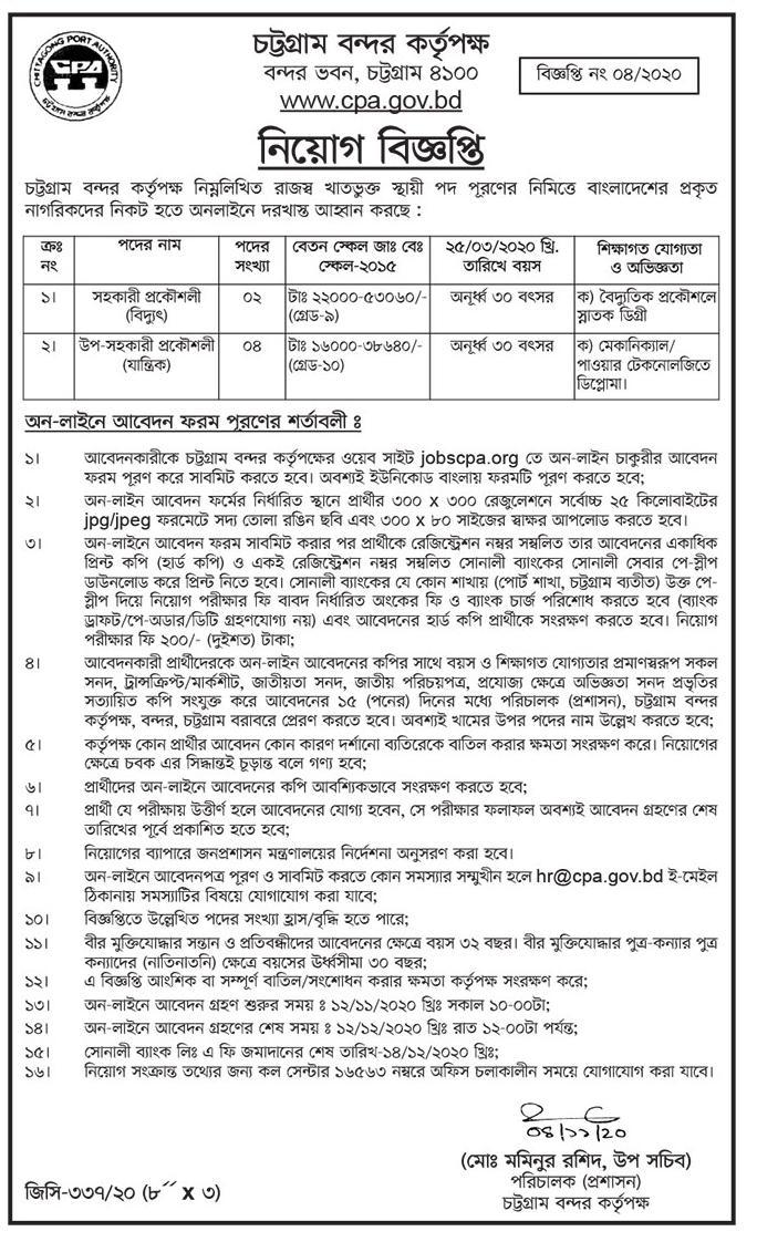 Chittagong Port Authority Engineer Job Circular 2020