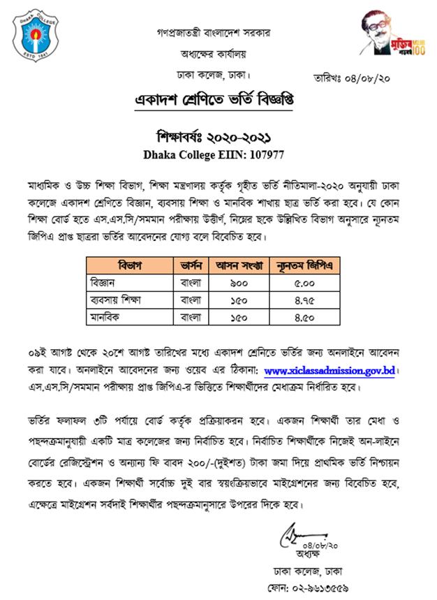 Dhaka College HSC Admission Circular 2020