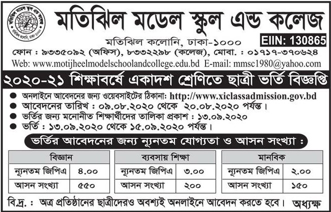 Motijheel Model School HSC Admission Circular 2020