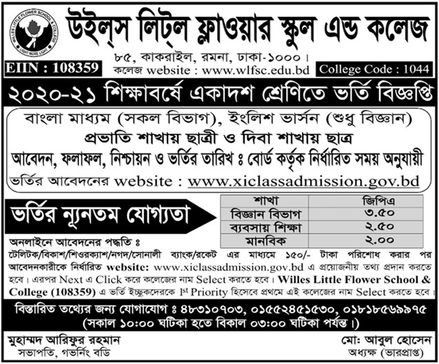 Wills Little Flower School and College HSC Admission Notice 2020