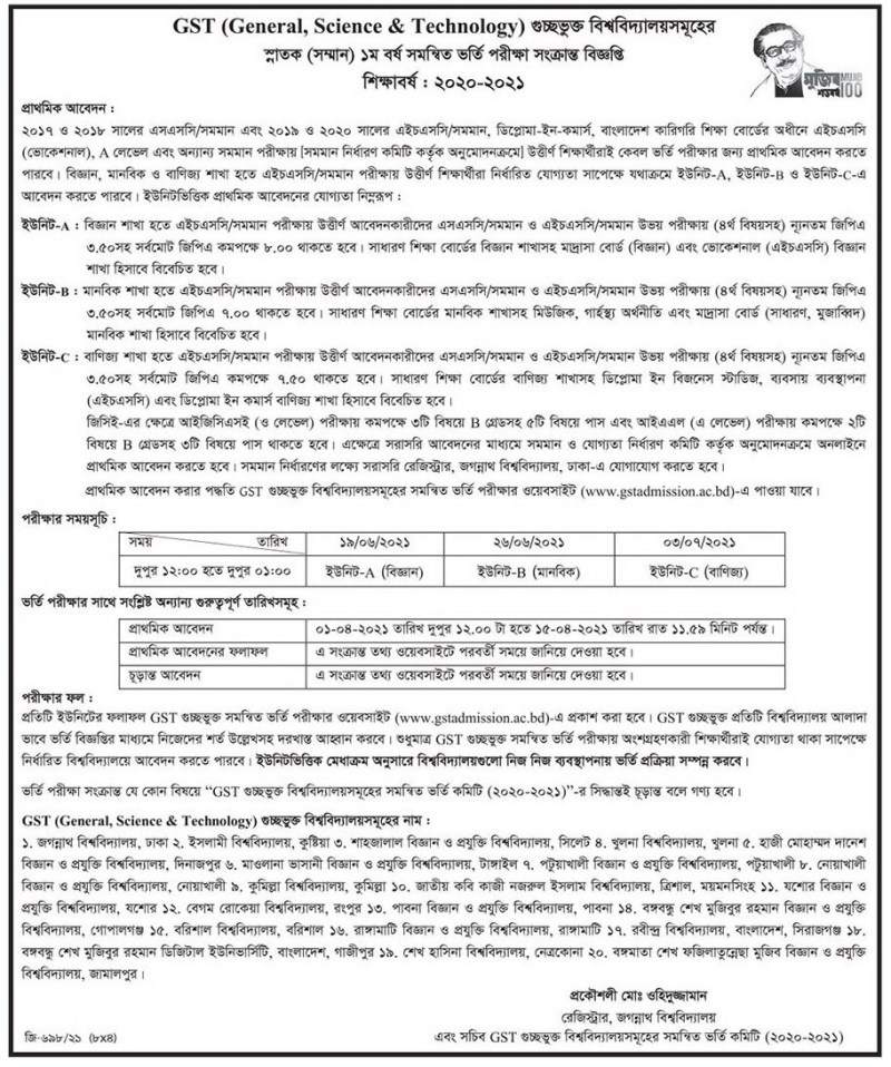 Bangabandhu Digital University Admission Notice 2020-21