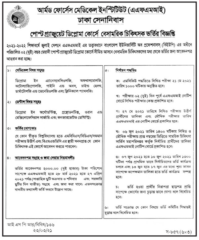 Armed Force Medical Institute Admission Circular 2020-2021