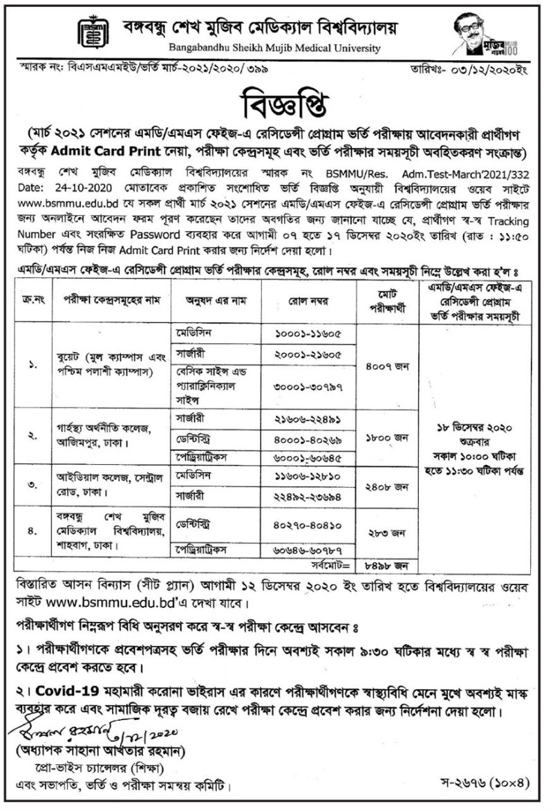 BSMMU MD/MS Admission Test Seat Plan 2020