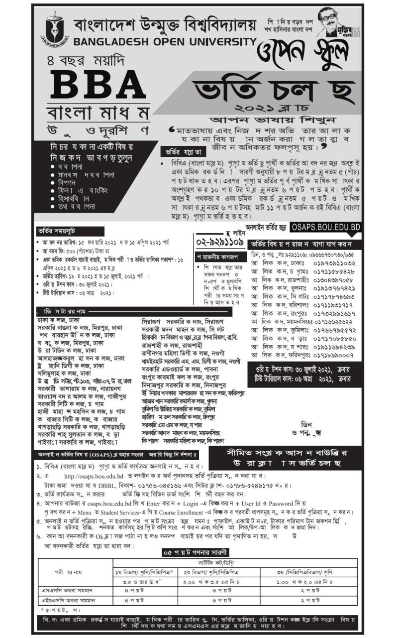 Bangladesh Open University BBA Admission Circular 2021 (Bangla)