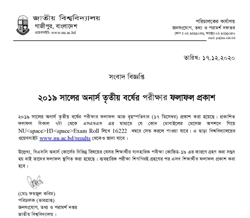 National University Honours 3rd Year Exam Result News 2020