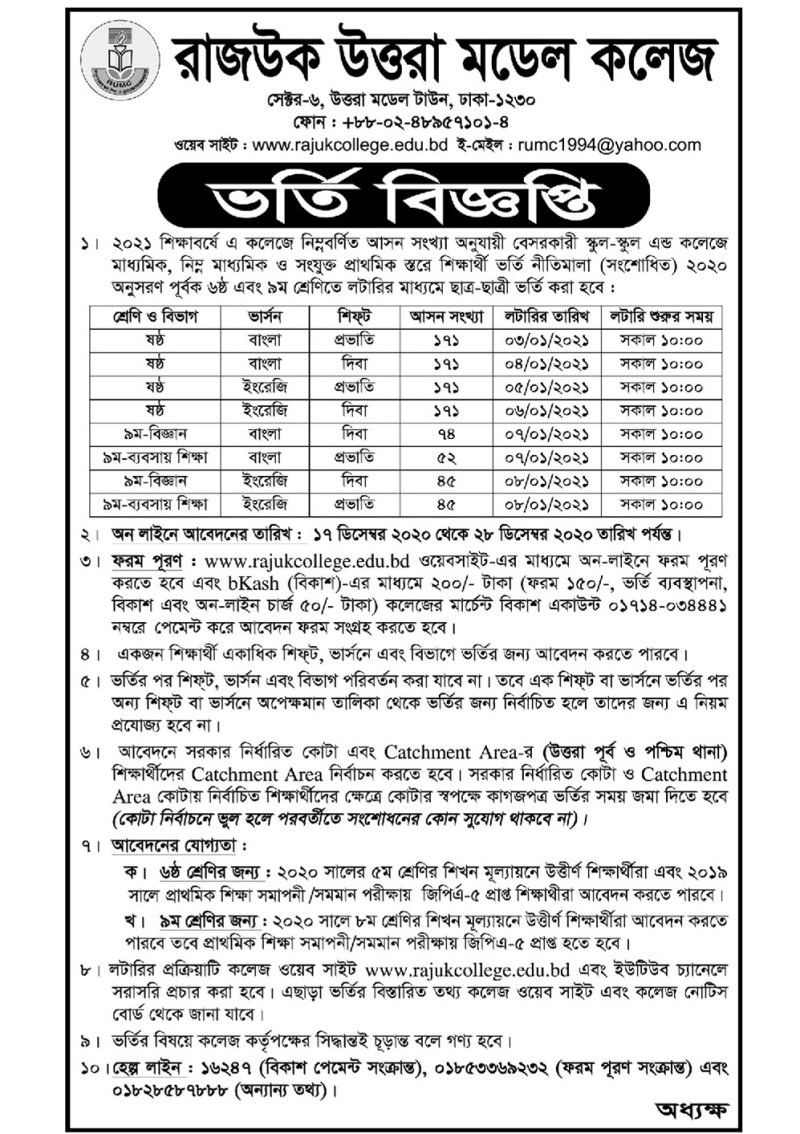 Rajuk College Class 6 to 9 Admission Circular 2021