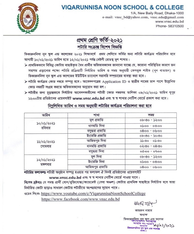 VNSC Class One Admission Lottery Schedule  2021
