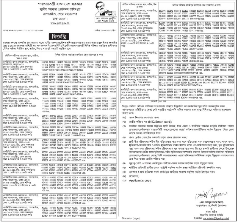 Local Government Engineering Department Exam date and Routine 2021