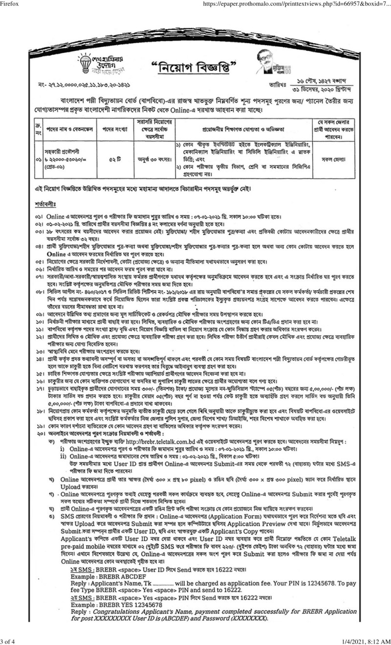 Palli Bidyut Samity Assistant Engineer Job Circular 2021