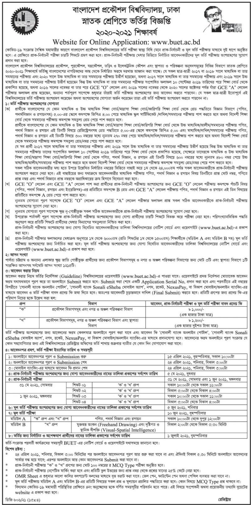 Bangladesh University of Engineering and Technology Admission Circular 2020-21