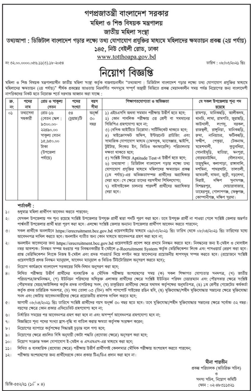Ministry of Women and Children Affairs Job Circular 2021