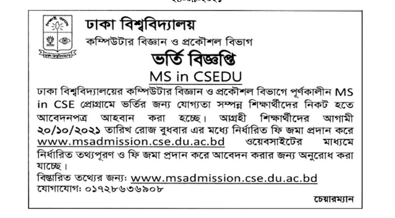 DU Masters in Computer Science Admission Circular 2021