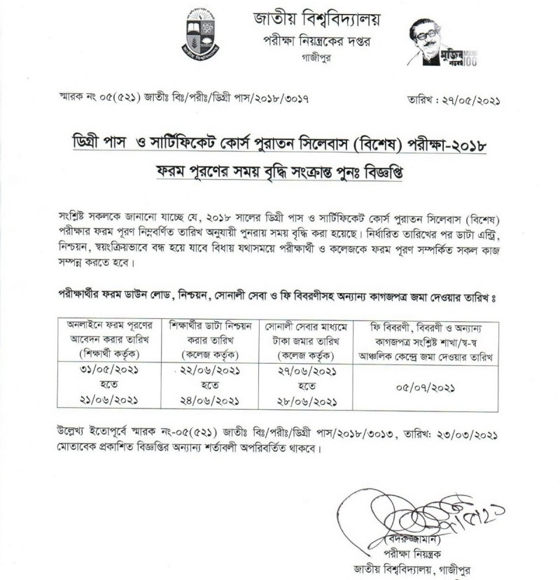 National University Degree Pass Exam (special) Form Fillup Revised Circular 2021