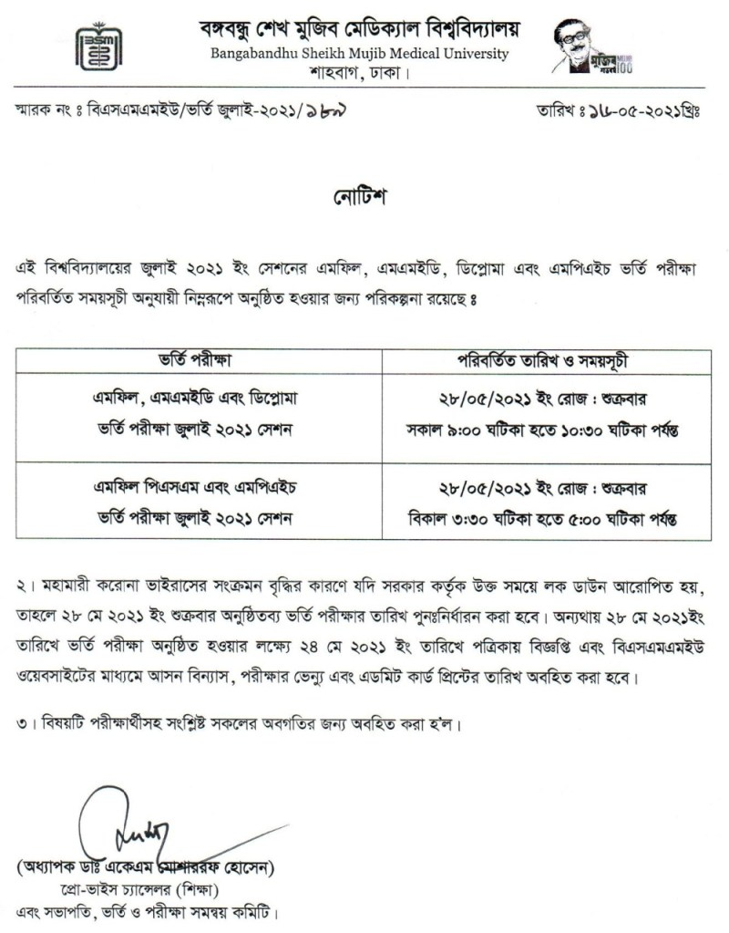 BSMMU M.Phil/M.MEd/MPH/Diploma Admission Test Revised Routine 2021
