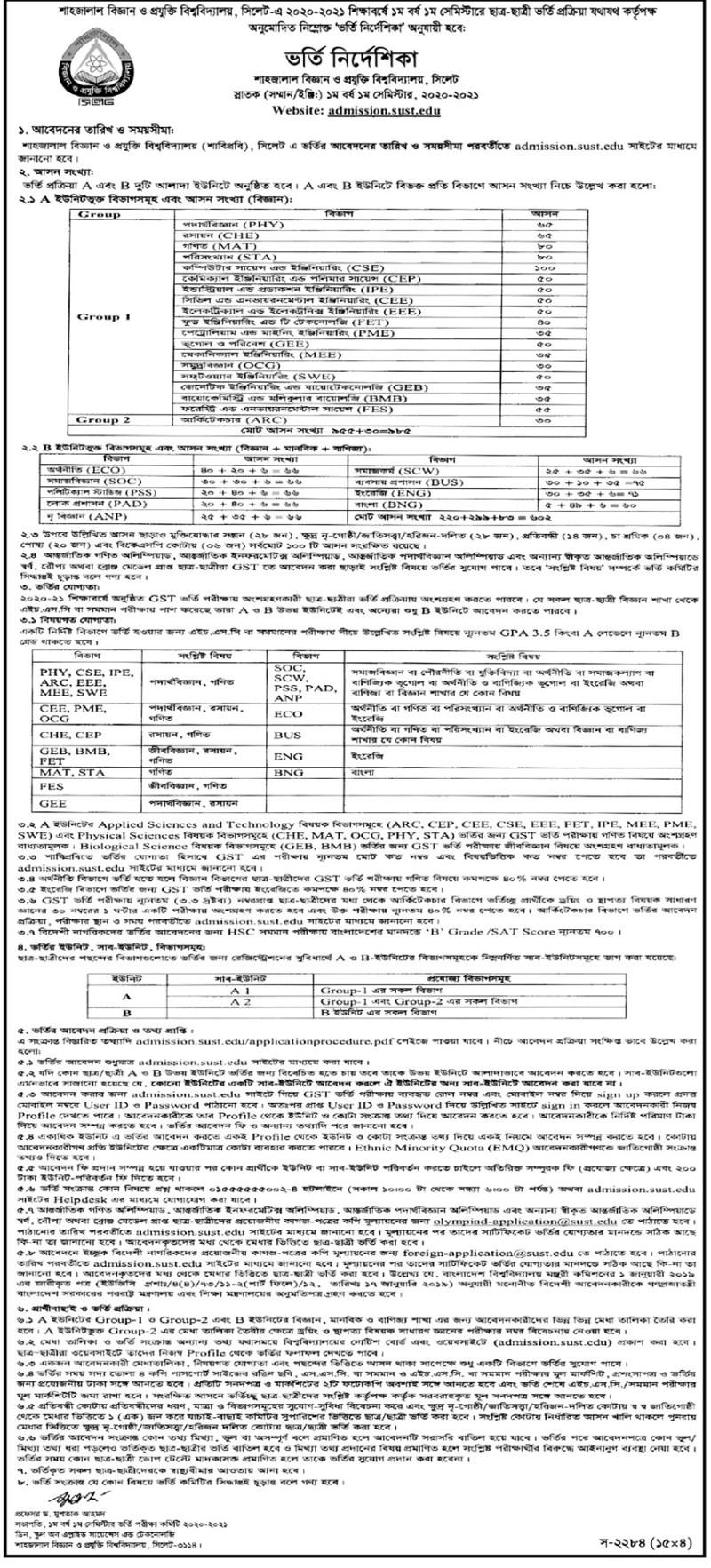 Shahjalal University Admission Guideline 2020-21