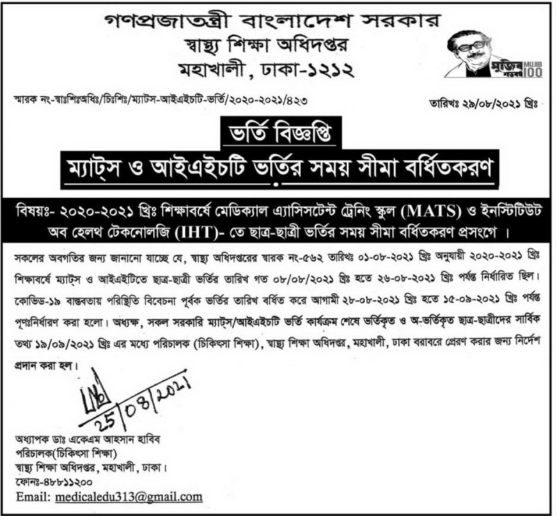 MATS and IHT Admission Revised Circular 2020-21