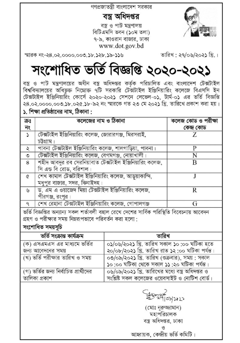 BSc in Textile Engineering Admission Revised Circular 2020-21