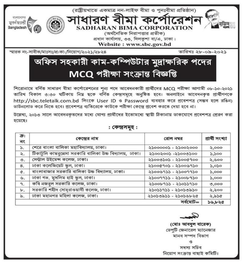 Sadharan Bima Corporation Exam Seat Plan 2021