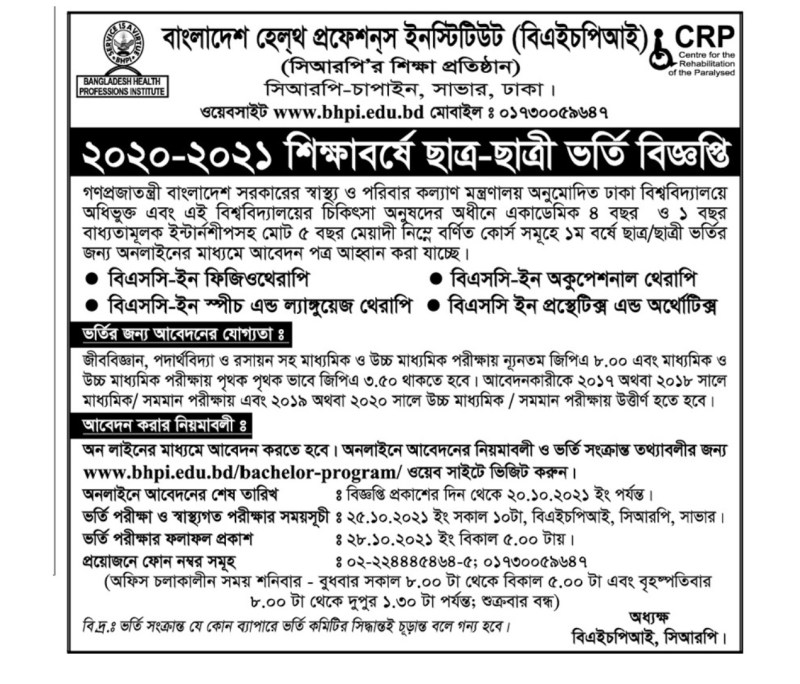 CRP Physiotherapy Admission Notice 2020-21