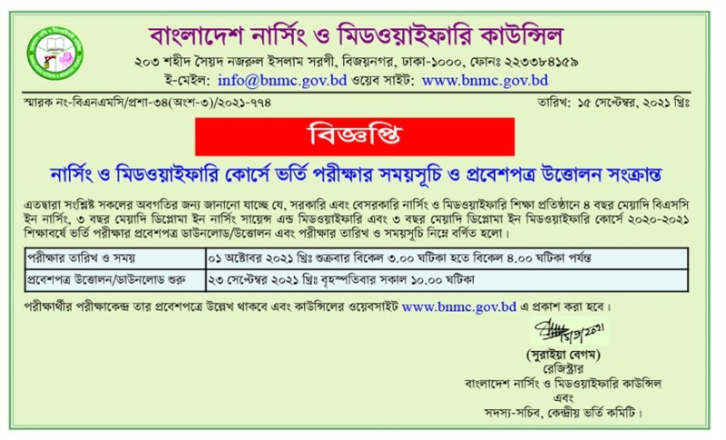 BNMC Diploma in Nursing & Midwifery Admission Test Revised Routine 2020-21