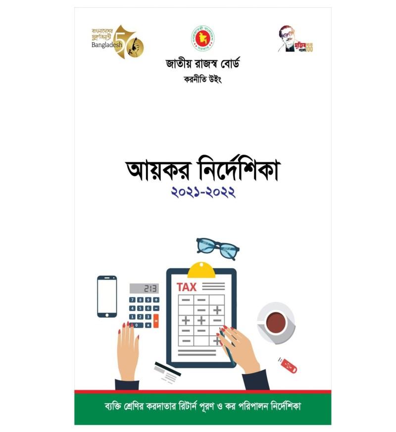 Income Tax Return-2021-22