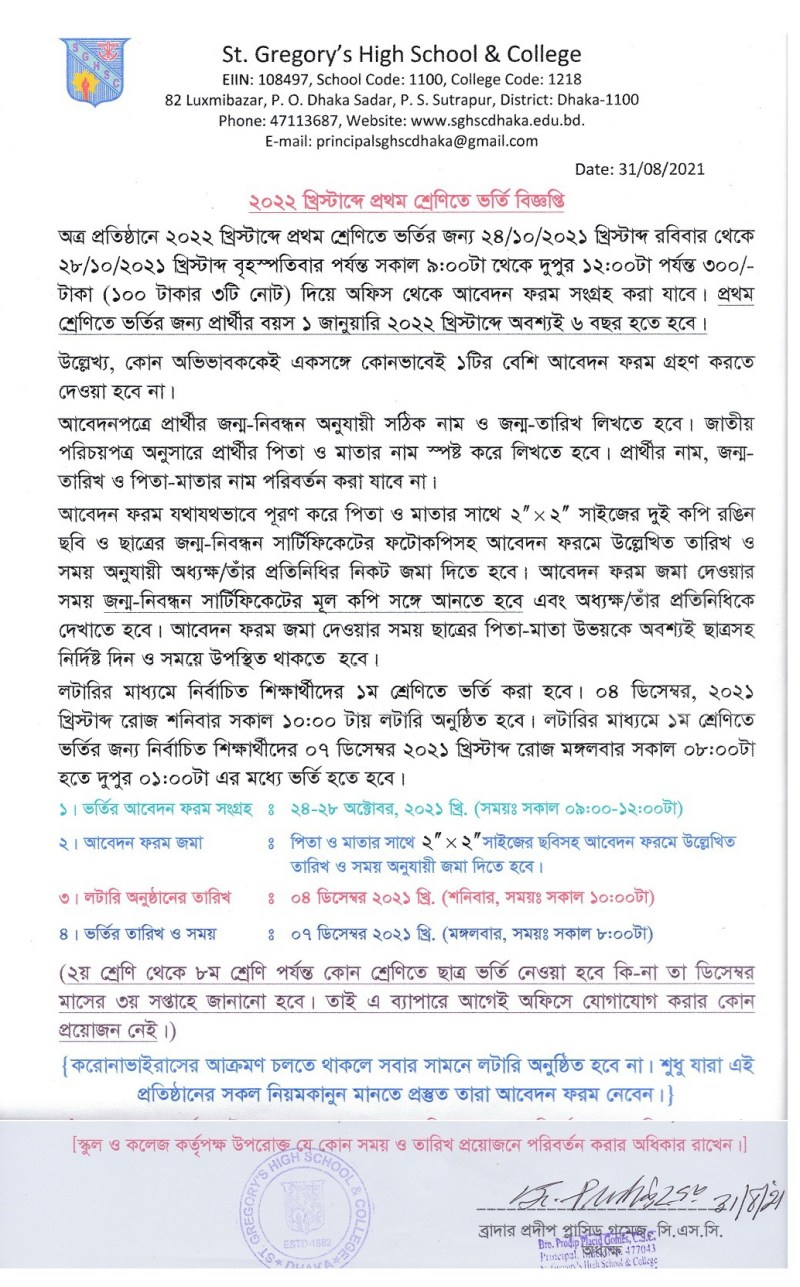 Gregory High School Class One Admission Circular 2022