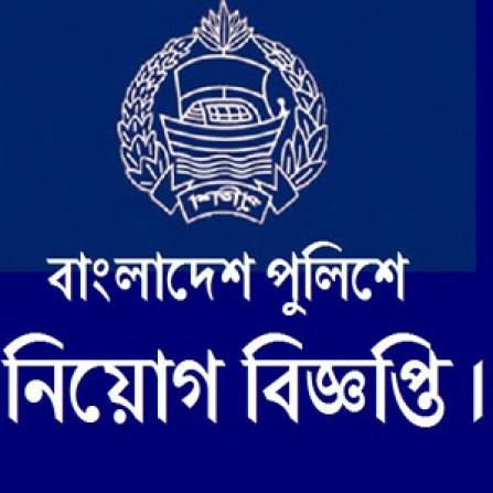 Bangladesh Police Constable Jobs Circular 2017