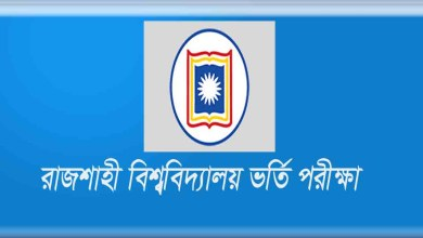 Rajshahi University Admission Result 2018
