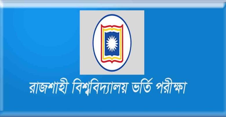 Rajshahi University Admission Result 2018