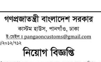 pangoan custome house job circular 2019