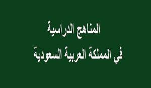 مطويات عن الغياب والأنضباط الدراسي مدونة المناهج السعودية