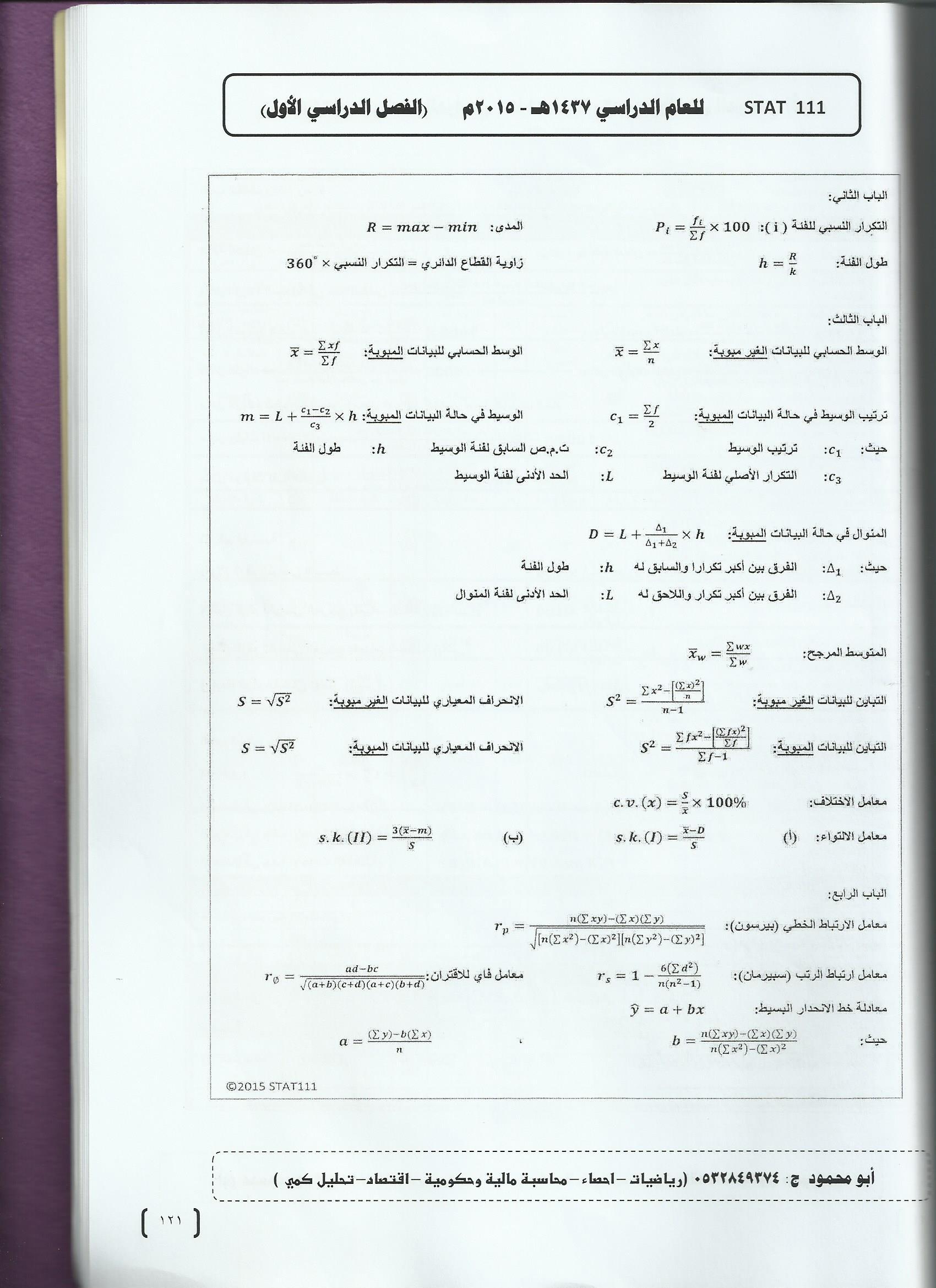قانون الاحصاء 2