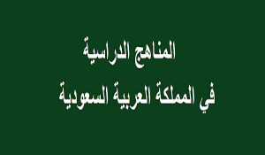 اسئلة اختبار سلم 102 الإسلام وبناء المجتمع الفصل الأول