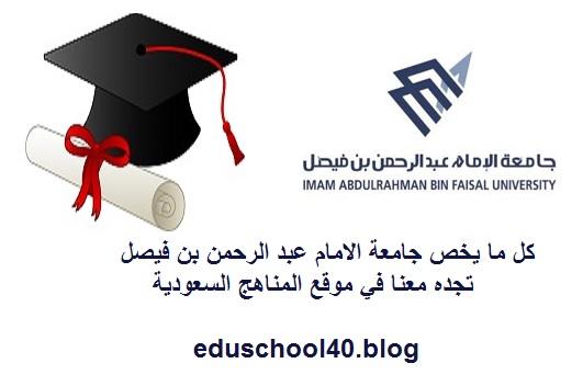 رابط تسجيل الدخول الى نظام البلاك بورد في جامعة الامام عبد الرحمن بن فيصل
