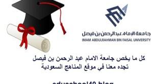 اختبار ماده مهارات الحاسب الآلي 2017 م – جامعة الامام عبدالرحمن