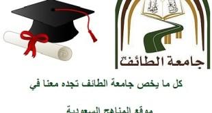 اسئلة اختبار رياضيات 1 – جامعة الطائف