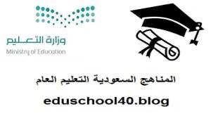 توزيع منهج اللغة الانجليزية للصفوف العليا الفصل الثاني المرحلة الابتدائي 1439 هـ / 2018 م