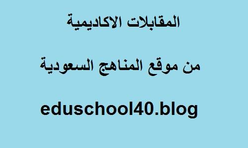 اسئلة اختبار القبول لقسم اصول التربية- جامعة القصيم