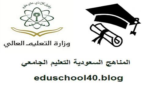 توزيع منهج جميع مواد المرحلة الابتدائية الفصل الثاني 1438 هـ
