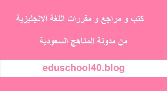 مصطلحات انجليزية لطالب مستجد في الجامعة