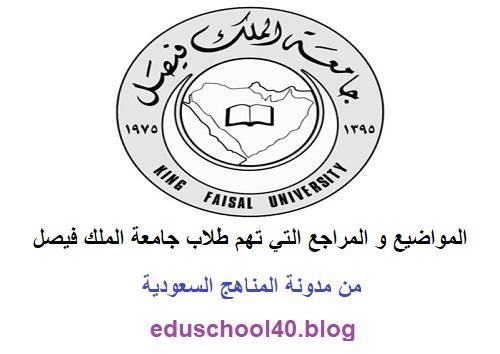 جامعة الملك فيصل تعلن نتائج قبول الدفعة الأولى لنظام البكالوريوس و الدبلوم