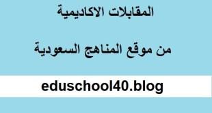 اختبار مفاضلة الإعادة قسم الفقه جامعة الملك خالد
