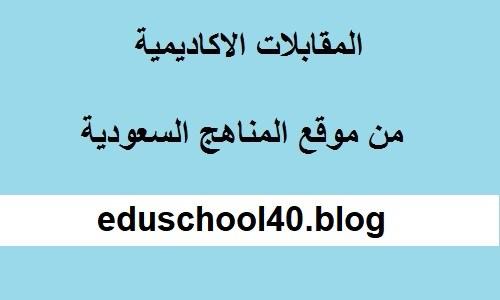 اختبار المتقدمين على وظيفة معيد قسم الرياضيات جامعة الملك خالد 1438 هـ