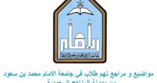 شروط و معايير القبول للانتظام في جامعة الامام محمد بن سعود