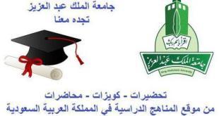 سلايدات مادة احصاء stat 111 السنة التحضيرية شامل – جامعة الملك عبد العزيز