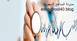 نظام موناش الاسترالي (PBL – حل المشكلات) المطبق في جامعة الامام عبدالرحمن