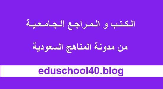 موسوعة مراجع و كتب طبية لطلاب كلية الطب – الجزء الثالث